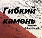Франшиза производства Гибкого камня в Ижевске