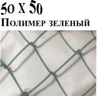 Сетка-рабица  50*50*2,5 (2,0*10) полимер.зеленая Рулон